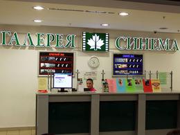 Пятигорск галерея кино афиша афиша театров омск сентябрь