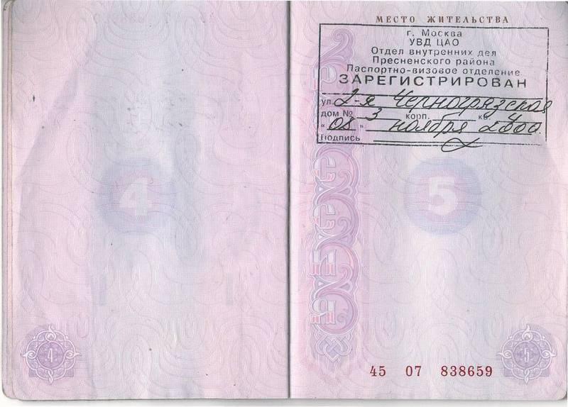 Как сделать прописку в паспорте