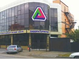 http://gorodskoyportal.ru/rostov/pictures/places/3877/3877_big.jpg
