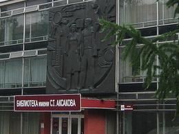 Relief über dem Eingang der Aksakow-Bibliothek, ehemals Lenin-Kinderbibliothek