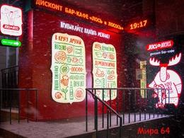 Кафе Лось и лосось. Красноярск просп. Мира, 115А, стр. 1