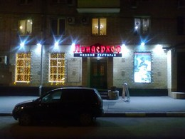 Ресторан Линдерхоф. Москва Ломоносовский проспект, 7 к1