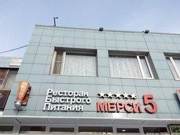 Кафе Мерси 5. Москва Новочеркасский б-р, 13