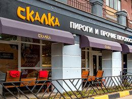 Кафе Скалка на улице Лавочкина. Москва Лавочкина, 34
