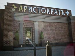 Ресторан Аристократ. Новочеркасск Баклановский просп., 81а